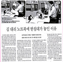 Press-clipping_March-06